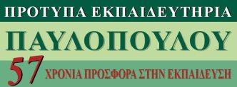pavlopoulos-schools.gr